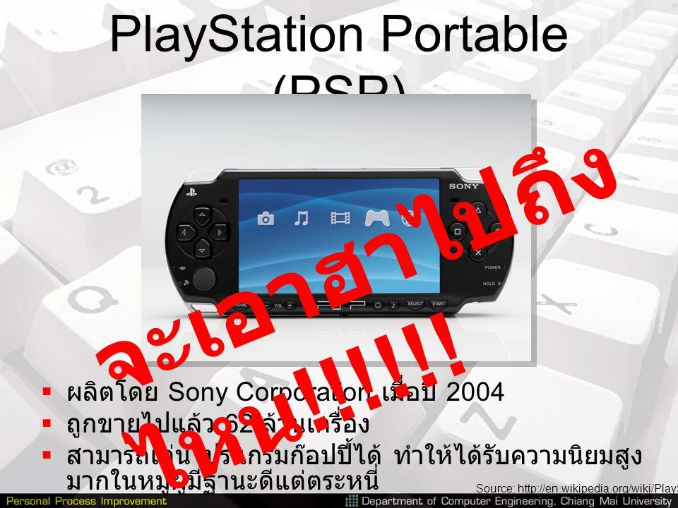 PlayStation Portable (PSP)  ผลิตโดย Sony Corporation เมื่อปี 2004  ถูกขายไปแล้ว 62 ล้านเครื่อง  สามารถเล่นโปรแกรมก๊อปปี้ได้ ทำให้ได้รับความนิยมสูง