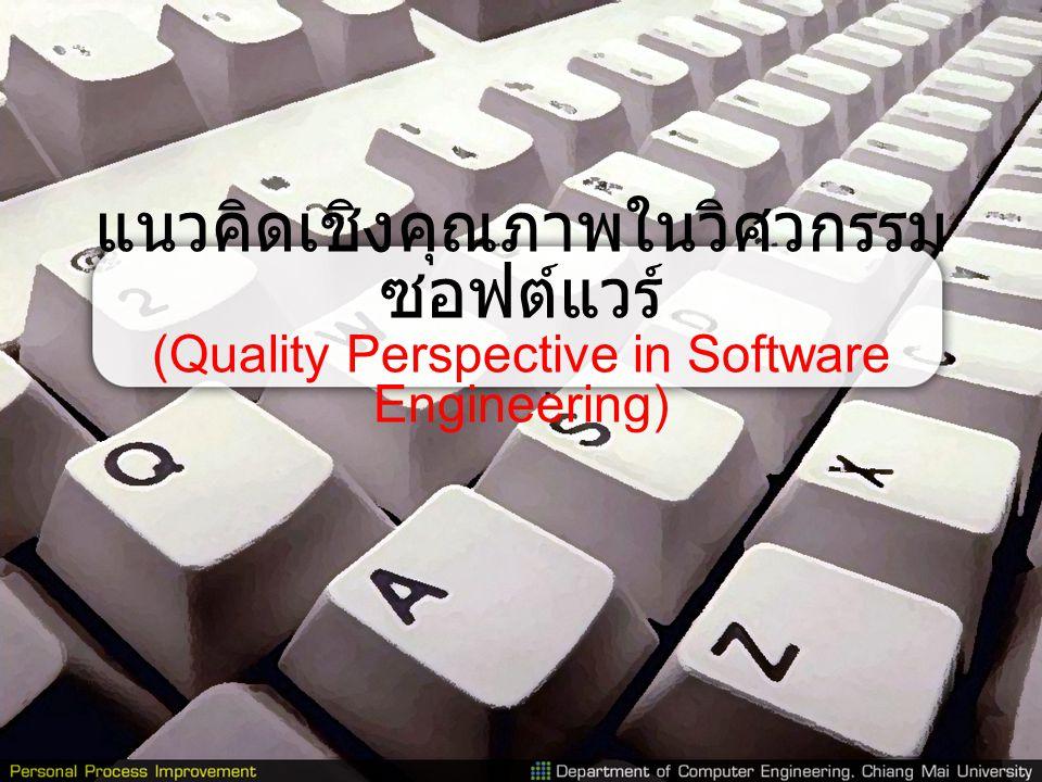 แนวคิดเชิงคุณภาพในวิศวกรรม ซอฟต์แวร์ (Quality Perspective in Software Engineering)