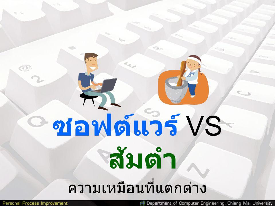 ซอฟต์แวร์ VS ส้มตำ ความเหมือนที่แตกต่าง