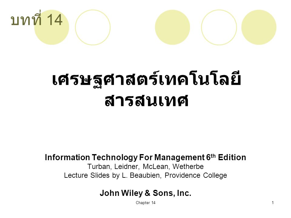 Chapter 141 บทที่ 14 Information Technology For Management 6 th Edition Turban, Leidner, McLean, Wetherbe Lecture Slides by L. Beaubien, Providence Co