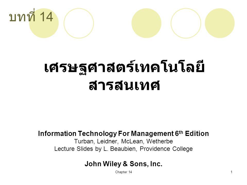 Chapter 142 วัตถุประสงค์การเรียนรู้ ระบุลักษณะที่สำคัญของเศรษฐศาสตร์ เทคโนโลยีสารสนเทศ อธิบายและประเมินผลผลิตที่เกินจริง อธิบายวิธีการประเมินการลงทุนเทคโนโลยี สารสนเทศและอธิบายว่าทำไมมันยากที่จะทำ อธิบายธรรมชาติของผลกำไรที่ไม่สามารถวัด ได้และการจัดการกับมัน อธิบายวิธีการแบบเดิมและความเหมาะสมใน การลงทุนทางเทคโนโลยีสารสนเทศ