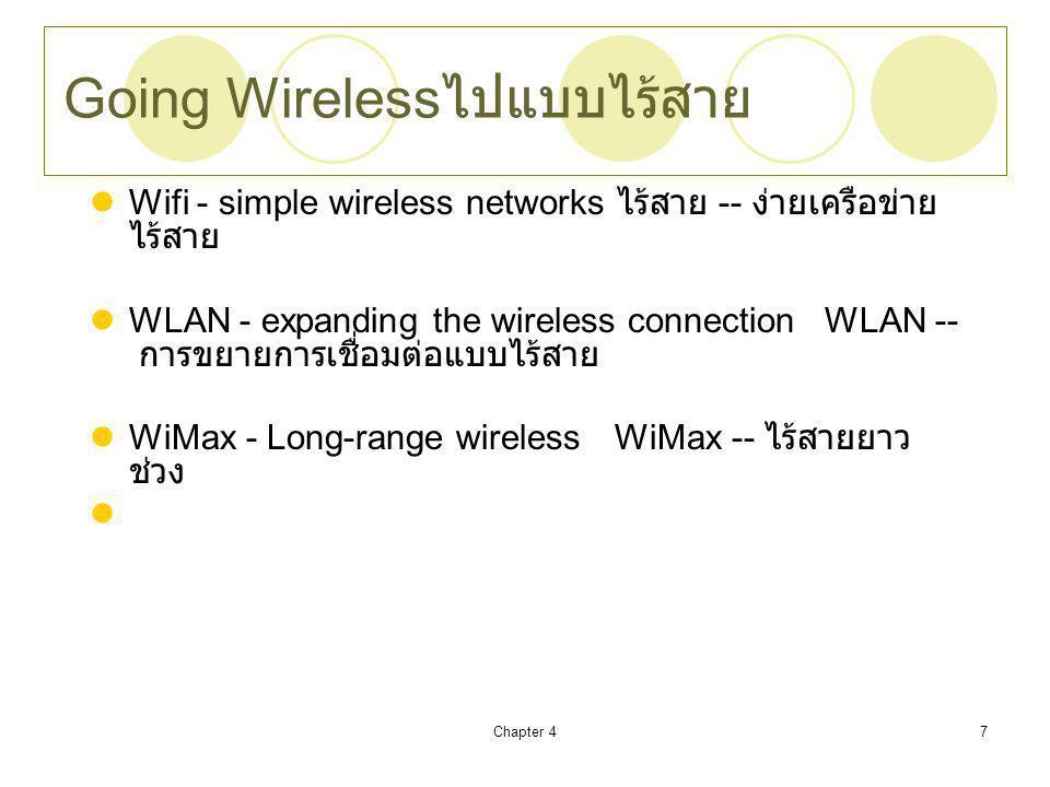 Chapter 47 Going Wireless ไปแบบไร้สาย Wifi - simple wireless networks ไร้สาย -- ง่ายเครือข่าย ไร้สาย WLAN - expanding the wireless connectionWLAN -- การขยายการเชื่อมต่อแบบไร้สาย WiMax - Long-range wireless WiMax -- ไร้สายยาว ช่วง