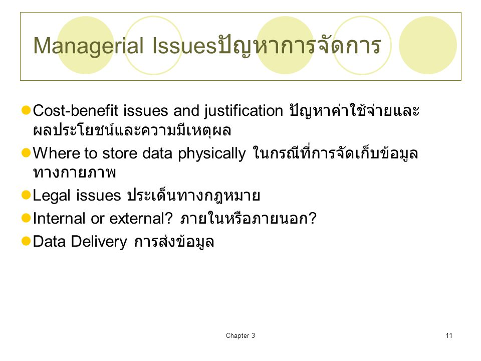 Chapter 311 Managerial Issues ปัญหาการจัดการ Cost-benefit issues and justification ปัญหาค่าใช้จ่ายและ ผลประโยชน์และความมีเหตุผล Where to store data ph