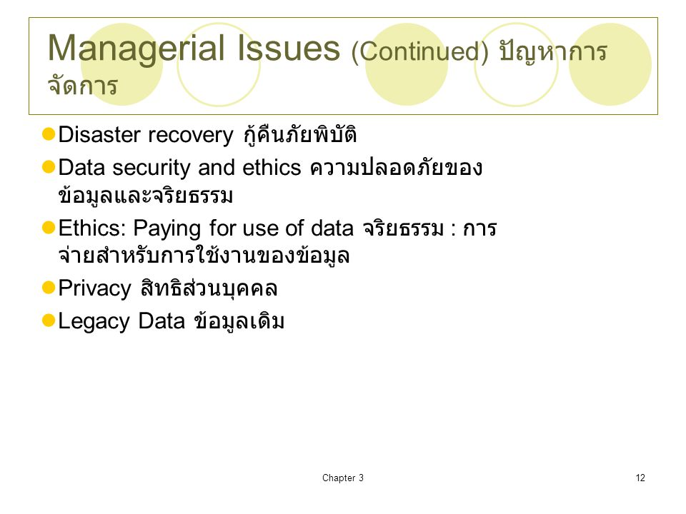 Chapter 312 Managerial Issues (Continued) ปัญหาการ จัดการ Disaster recovery กู้คืนภัยพิบัติ Data security and ethics ความปลอดภัยของ ข้อมูลและจริยธรรม