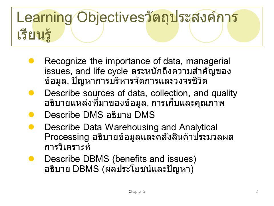 Chapter 33 Learning Objectives (Continued) วัตถุประสงค์การเรียนรู้ Understand conceptual, logical, and physical data ทำความเข้าใจแนวความคิดของข้อมูลเชิงตรรกะ และทางกายภาพ Understand ERD เข้าใจ ERD The importance of Marketing สำคัญของการตลาด The Internet and Data Management อินเทอร์เน็ตและการจัดการข้อมูล