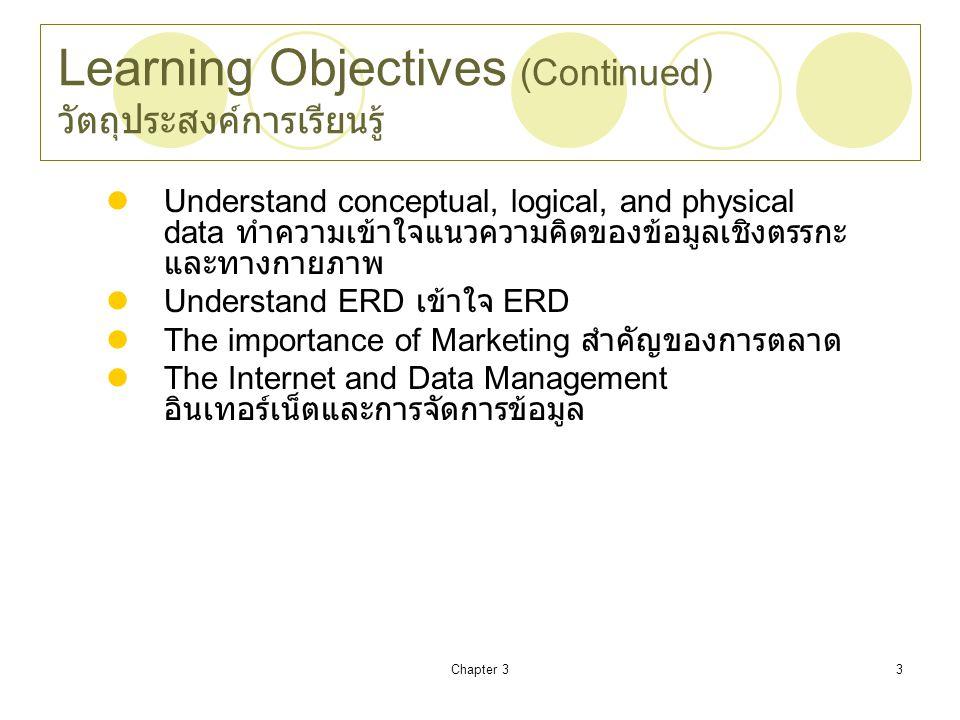 Chapter 34 Data Life Cycle Process ประมวลผลข้อมูลวัฏ จักรชีวิต