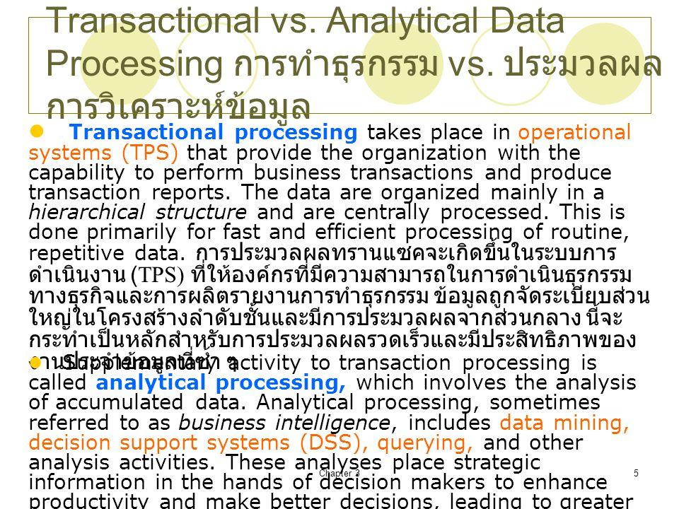 Chapter 36 Forms for Modeling Data (ERD) แบบฟอร์มสำหรับข้อมูล แบบจำลอง (ERD) Entities หน่วยงาน Attributes คุณสมบัติ Relations ความสัมพันธ์