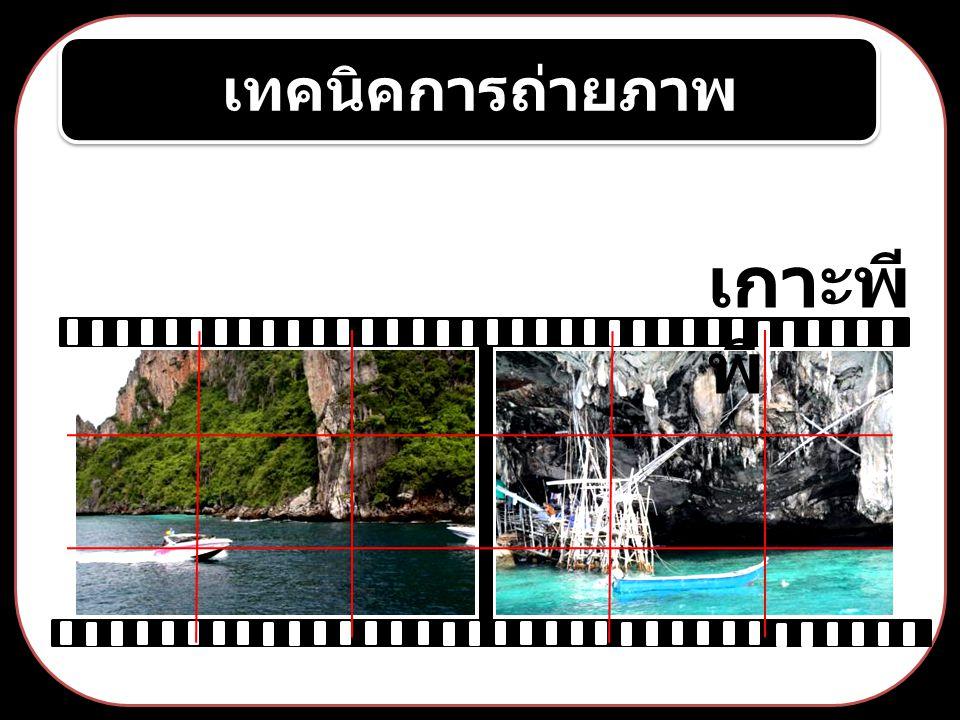 เทคนิคการถ่ายภาพ เกาะพี พี