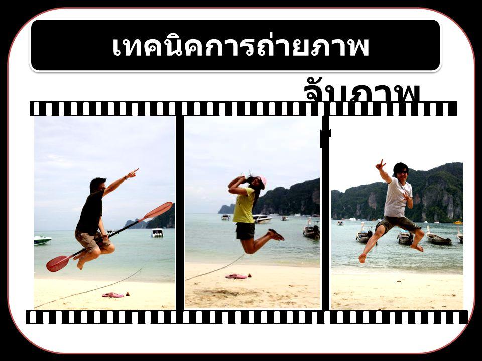 เทคนิคการถ่ายภาพ จับภาพ กระโดด