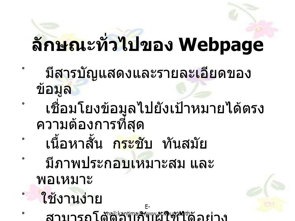 E- mail:kantima@www.sci.buu.ac.th ลักษณะทั่วไปของ Webpage ํ มีสารบัญแสดงและรายละเอียดของ ข้อมูล ํ เชื่อมโยงข้อมูลไปยังเป้าหมายได้ตรง ความต้องการที่สุด