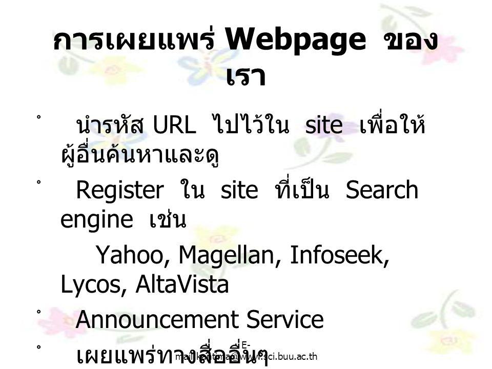 E- mail:kantima@www.sci.buu.ac.th การดู Source Code ของ Webpage ํ เข้า Webpage ที่ต้องการ ํ เลือกเมนู View, Document Source จะได้หน้าต่าง Source ํ กรณีที่เป็นเฟรม ให้คลิกเฟรมที่จะดู แล้ว เลือกเมนู View, Frame Source ํ เลิกดูให้ close หน้าต่าง Source