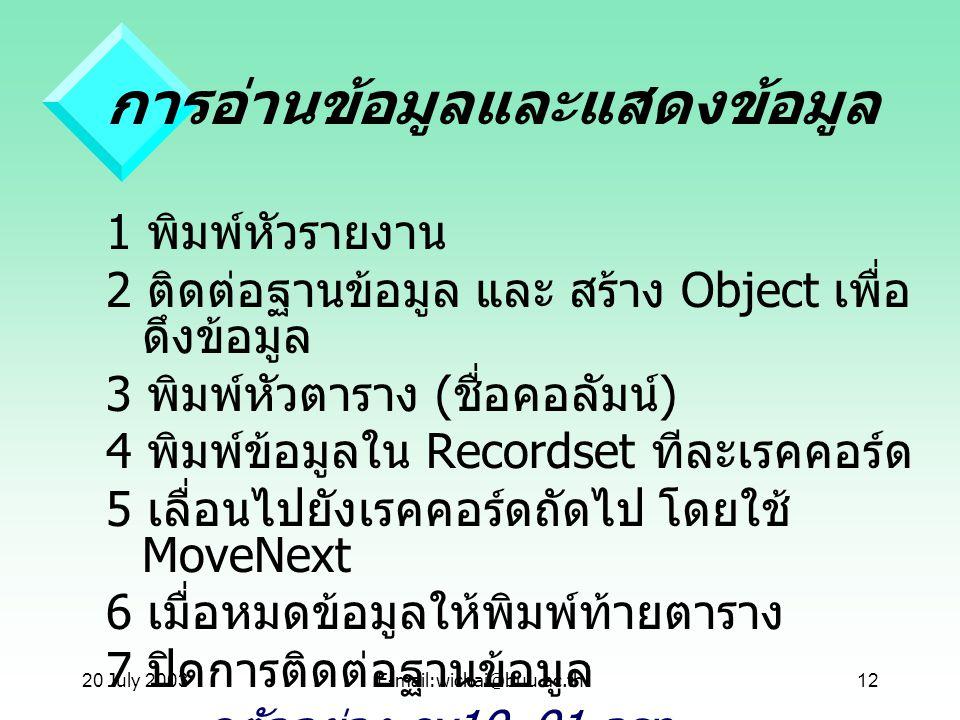 20 July 2003E-mail:wichai@buu.ac.th12 การอ่านข้อมูลและแสดงข้อมูล 1 พิมพ์หัวรายงาน 2 ติดต่อฐานข้อมูล และ สร้าง Object เพื่อ ดึงข้อมูล 3 พิมพ์หัวตาราง (