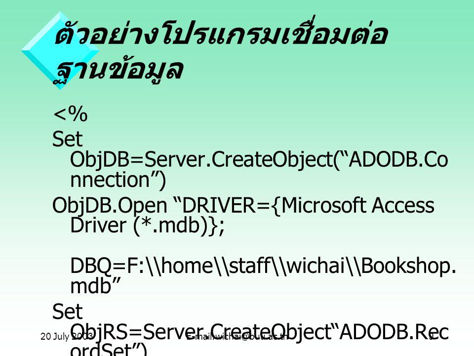 "20 July 2003E-mail:wichai@buu.ac.th9 ตัวอย่างโปรแกรมเชื่อมต่อ ฐานข้อมูล <% Set ObjDB=Server.CreateObject(""ADODB.Co nnection"") ObjDB.Open ""DRIVER={Micr"