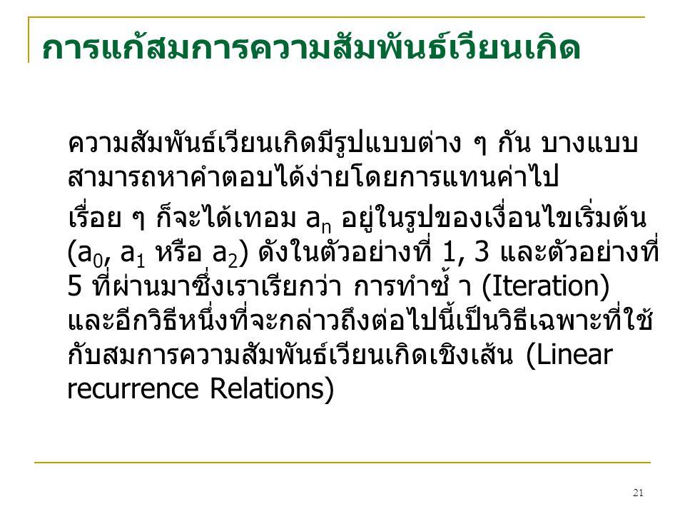 20 นิยายปรัมปราเกี่ยวกับหอคอยแหงฮานอยเลาวาพระที่ประจํา อยูในหอคอยแหงฮานอยประกาศวา ถาทานจะยายแผนทอง คําจํานวน 64 แผน โดยในการยาย แผนทองคํา