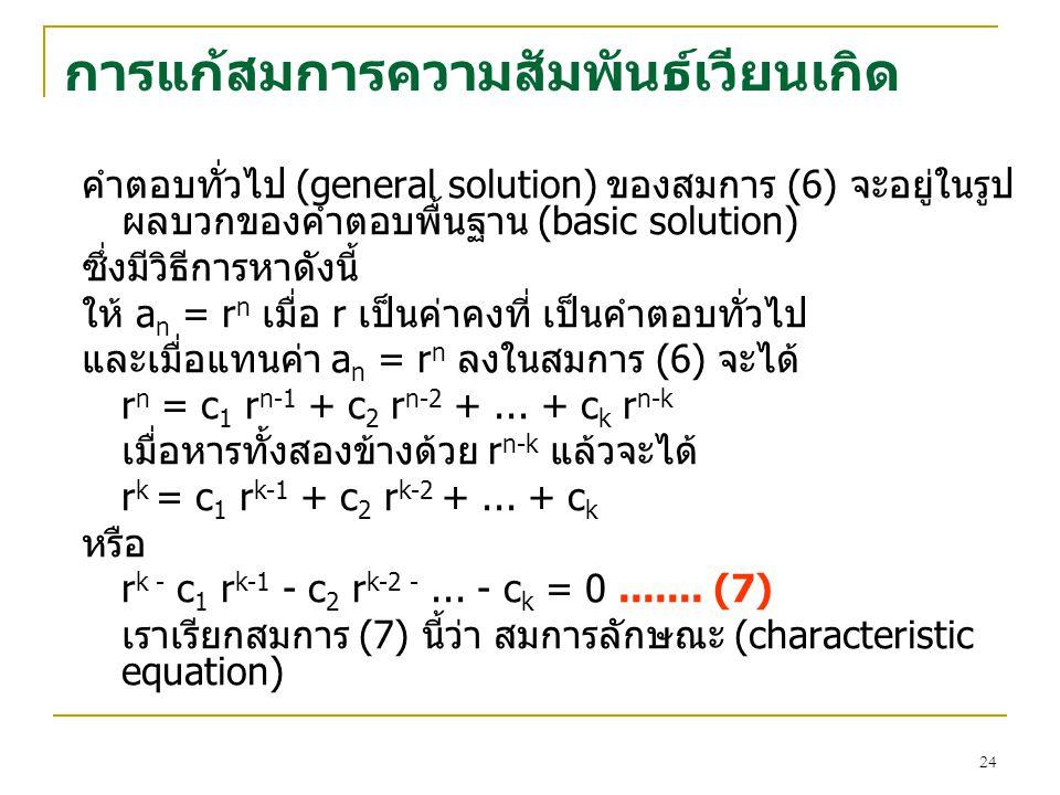 23 ความสัมพันธเวียนเกิดเชิงเสน ตัวอย่างความสัมพันธเวียนเกิดเชิงเสน  a n = (1.11) a n-1 : of degree one.  a n = a n-1 + a n-2 : of degree two. 
