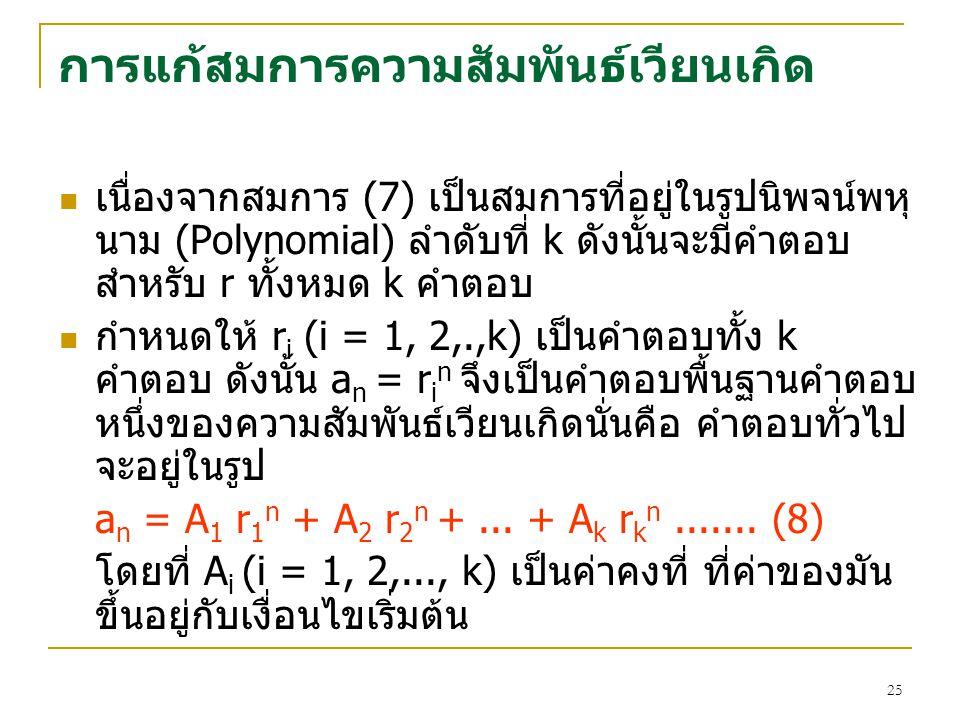 24 การแกสมการความสัมพันธเวียนเกิด คําตอบทั่วไป (general solution) ของสมการ (6) จะอยูในรูป ผลบวกของคําตอบพื้นฐาน (basic solution) ซึ่งมีวิธีการหาดัง