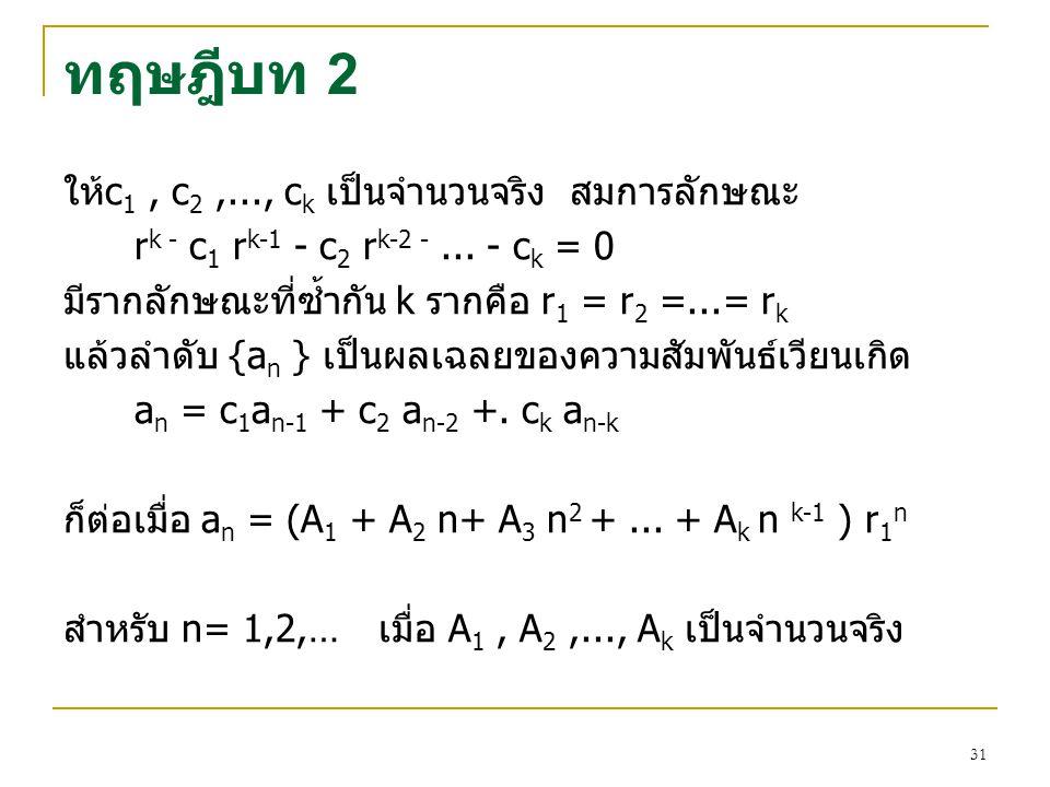 30 ตัวอย่าง จงหาคําตอบของความสัมพันธเวียนเกิด a n = 6a n-1 - 11 a n-2 + 6 a n-3 เมื่อ a 0 = 2, a 1 = 2 และ a 2 = 15 ดังนั้นคํ าตอบทั่วไปคือ a n = A 1