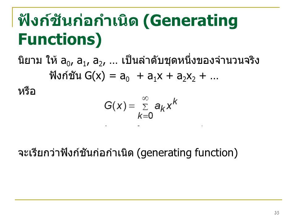 34 จากสมการ (1) –(3) จะได้ค่า A 1 = 1, A 2 = 3 และ A 3 = -2 ดังนั้นผลเฉลยคือ a n = (1 +3 n -2 n 2 ) (-1) n-1 เมื่อ n  3