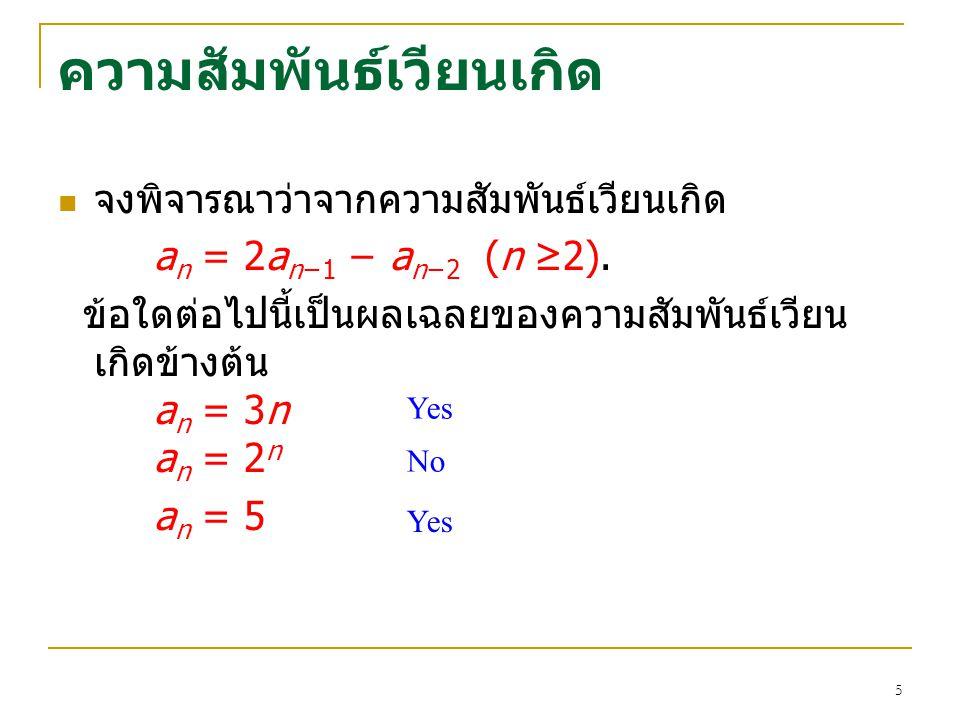 4 ความสัมพันธเวียนเกิด ลำดับ { a n }จะเป็นผลเฉลยของความสัมพันธ์เวียน เกิด ถ้าแต่ละพจน์ของลำดับสอดคล้องกับ ความสัมพันธ์เวียนเกิดนั้น  ปกติจะมีลำดับมา