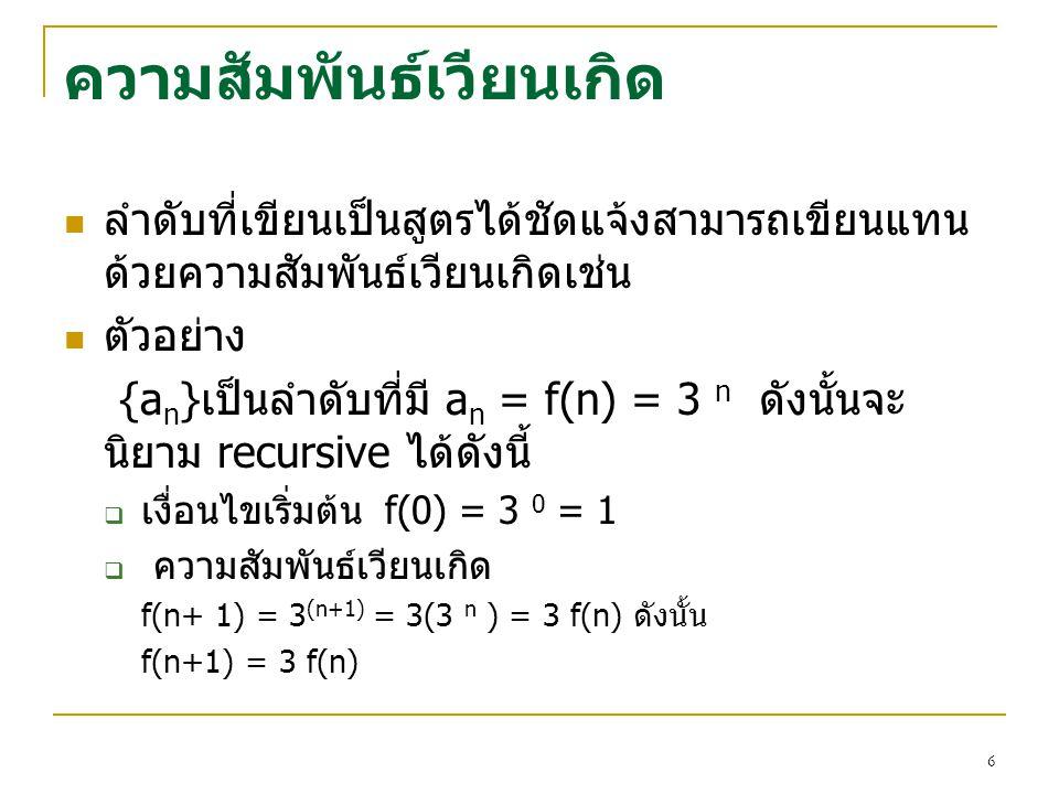 5 ความสัมพันธเวียนเกิด จงพิจารณาว่าจากความสัมพันธ์เวียนเกิด a n = 2a n−1 − a n−2 (n ≥2). ข้อใดต่อไปนี้เป็นผลเฉลยของความสัมพันธ์เวียน เกิดข้างต้น a n
