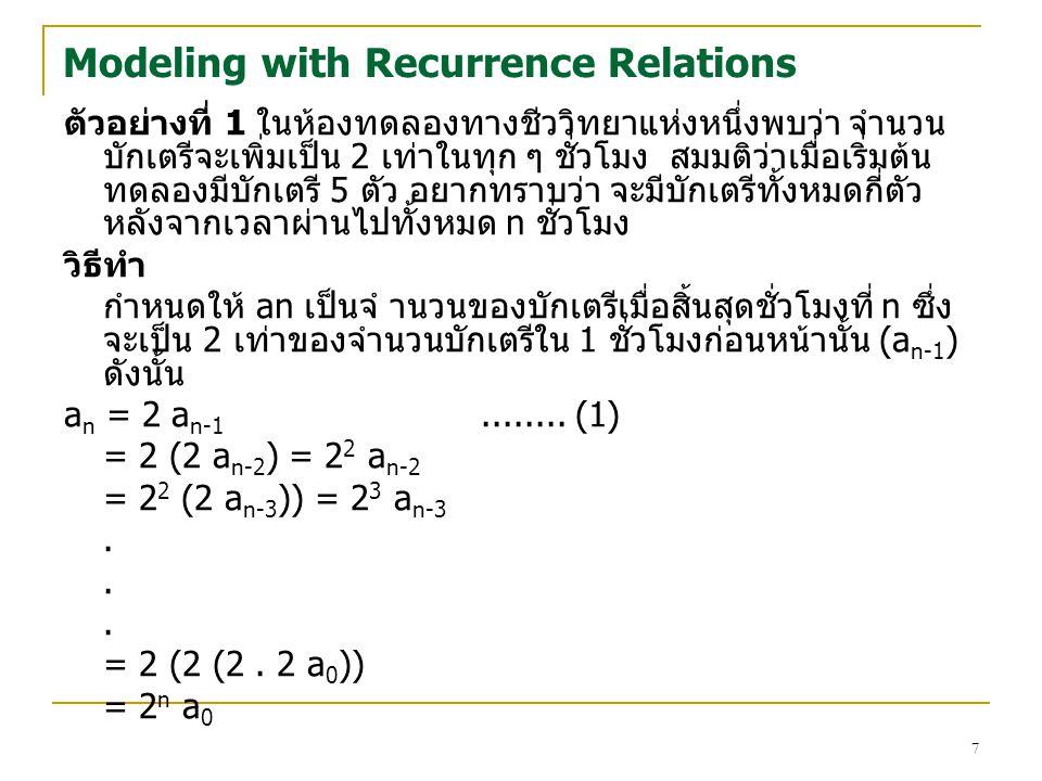 6 ความสัมพันธเวียนเกิด ลำดับที่เขียนเป็นสูตรได้ชัดแจ้งสามารถเขียนแทน ด้วยความสัมพันธเวียนเกิดเช่น ตัวอย่าง {a n }เป็นลำดับที่มี a n = f(n) = 3 n ดัง