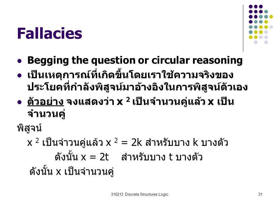 310213 Discrete Structures:Logic31 Fallacies Begging the question or circular reasoning เป็นเหตุการณ์ที่เกิดขึ้นโดยเราใช้ความจริงของ ประโยคที่กำลังพิส