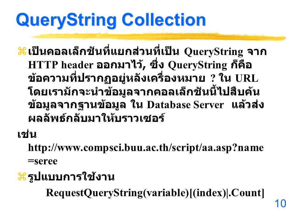 10 QueryString Collection z เป็นคอลเล็กชันที่แยกส่วนที่เป็น QueryString จาก HTTP header ออกมาไว้, ซึ่ง QueryString ก็คือ ข้อความที่ปรากฏอยู่หลังเครื่อ
