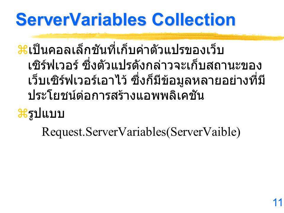 11 ServerVariables Collection z เป็นคอลเล็กชันที่เก็บค่าตัวแปรของเว็บ เซิร์ฟเวอร์ ซึ่งตัวแปรดังกล่าวจะเก็บสถานะของ เว็บเซิร์ฟเวอร์เอาไว้ ซึ่งก็มีข้อมู