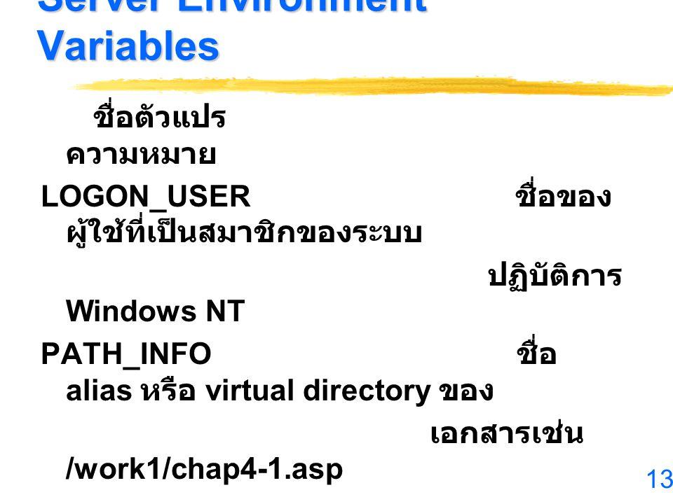 13 Server Environment Variables ชื่อตัวแปร ความหมาย LOGON_USER ชื่อของ ผู้ใช้ที่เป็นสมาชิกของระบบ ปฏิบัติการ Windows NT PATH_INFO ชื่อ alias หรือ virt