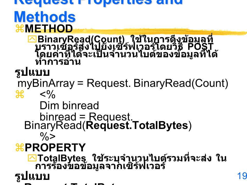 19 Request Properties and Methods  METHOD  BinaryRead(Count) ใช้ในการดึงข้อมูลที่ บราวเซอร์ส่งไปยังเซิร์ฟเวอร์โดยวิธี POST โดยค่าที่ได้จะเป็นจำนวนไบ