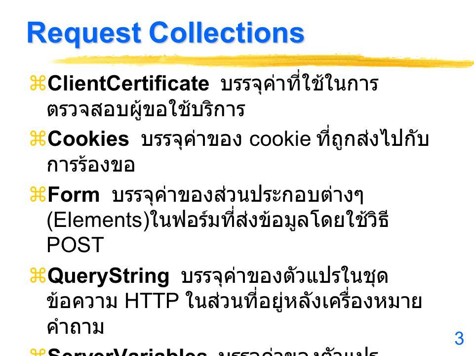 3 Request Collections  ClientCertificate บรรจุค่าที่ใช้ในการ ตรวจสอบผู้ขอใช้บริการ  Cookies บรรจุค่าของ cookie ที่ถูกส่งไปกับ การร้องขอ  Form บรรจุ