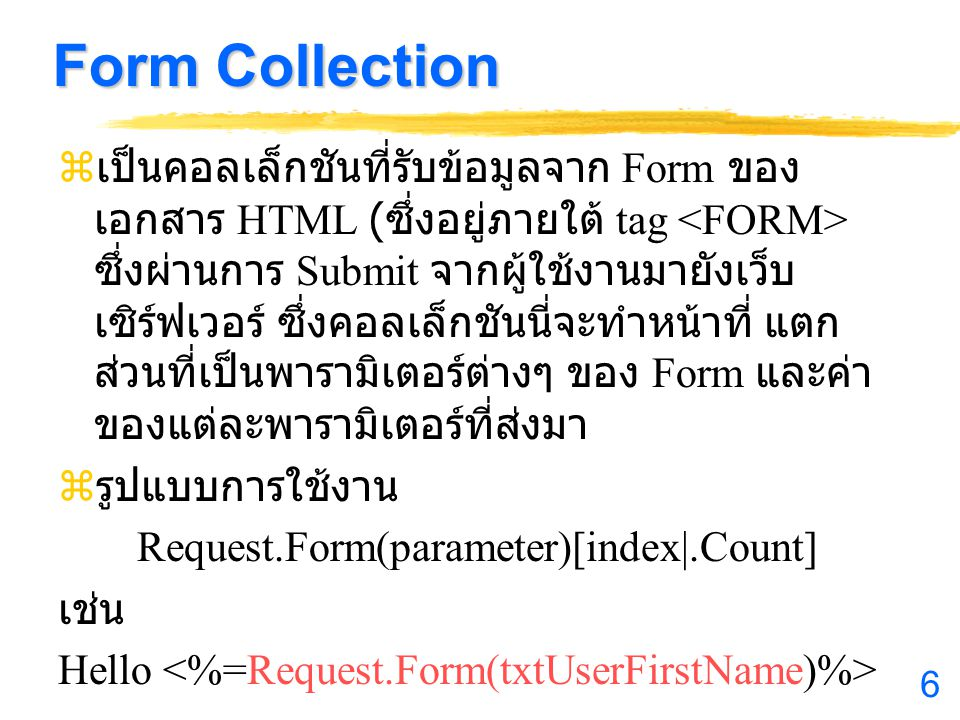 7 ตัวอย่าง User Profile First Name : Last Name : User ID : Machine Name : คำสั่ง ' =Display the entire form object Brian Dawson 23-DD Arizona Add ProFile