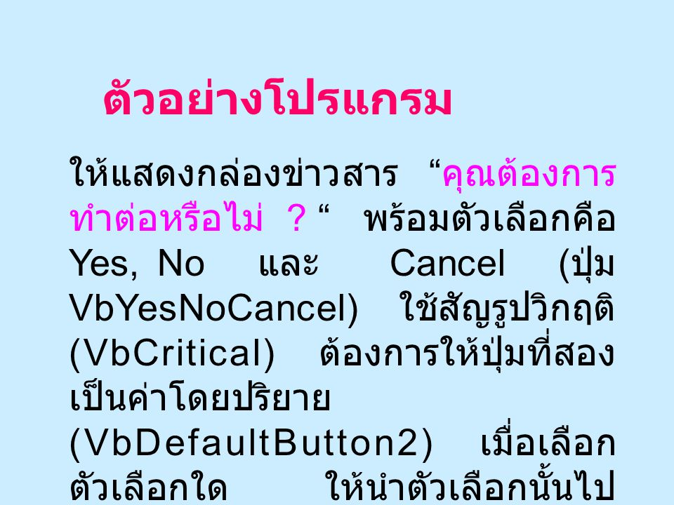 ปุ่มที่เป็นค่าปริยาย (Default) Constant Value Description vbDefaultButton10First button is default vbDefaultButton2 256Second button is default vbDefa