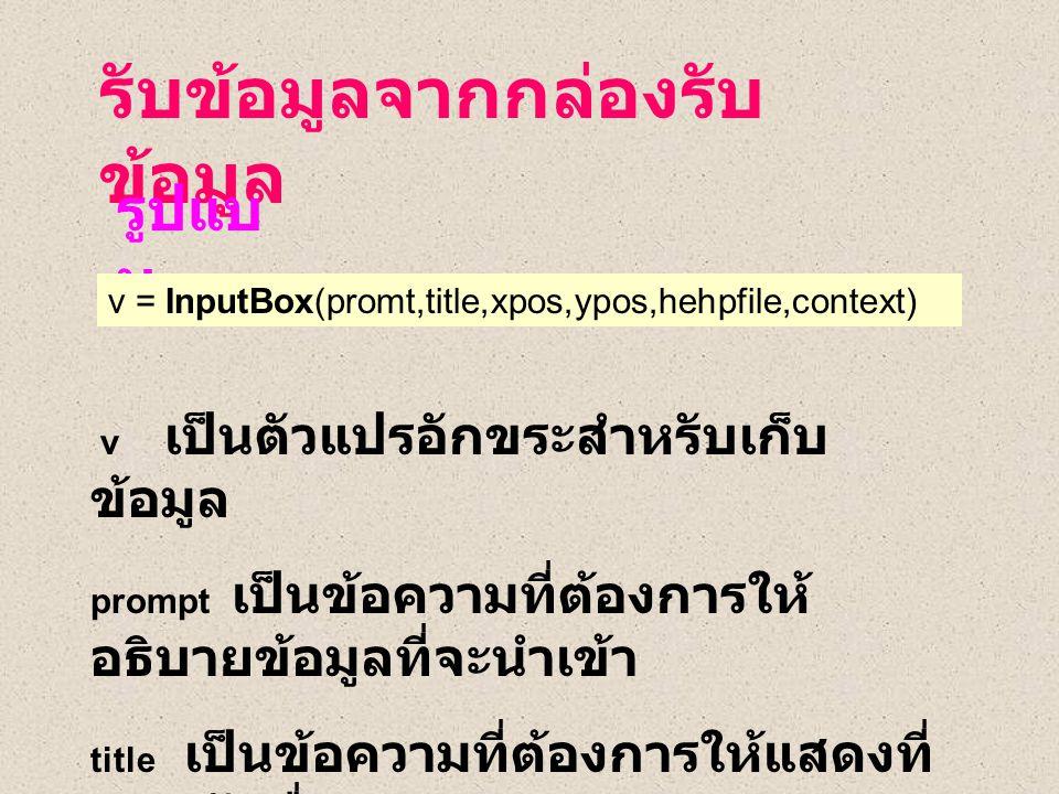 วัตถุควบคุมให้รับข้อมูลจากแป้น อักษร กล่องรับข้อมูล (InputBox) กล่องข้อความ (TextBox)
