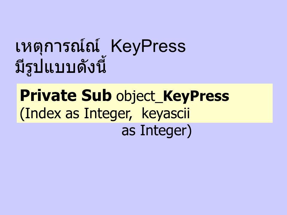 ใช้กล่องนี้ทำงานร่วมกับ เหตุการณ์ KeyPress สามารถ รับ และตรวจสอบความถูกต้อง ของข้อมูลได้ รับข้อมูลจากกล่อง ข้อความ
