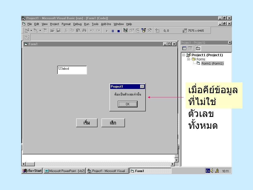 สั่ง Run โปรแกรม กด เริ่ม คีย์เลข 12345 ที่ กล่อง ข้อความ แล้วกด Enter จะ เห็นกล่อง ข่าวสาร