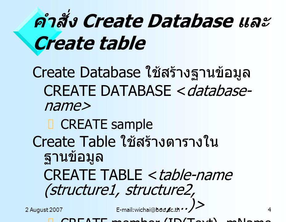 2 August 2007E-mail:wichai@buu.ac.th15 The End Next attraction ASP and Database