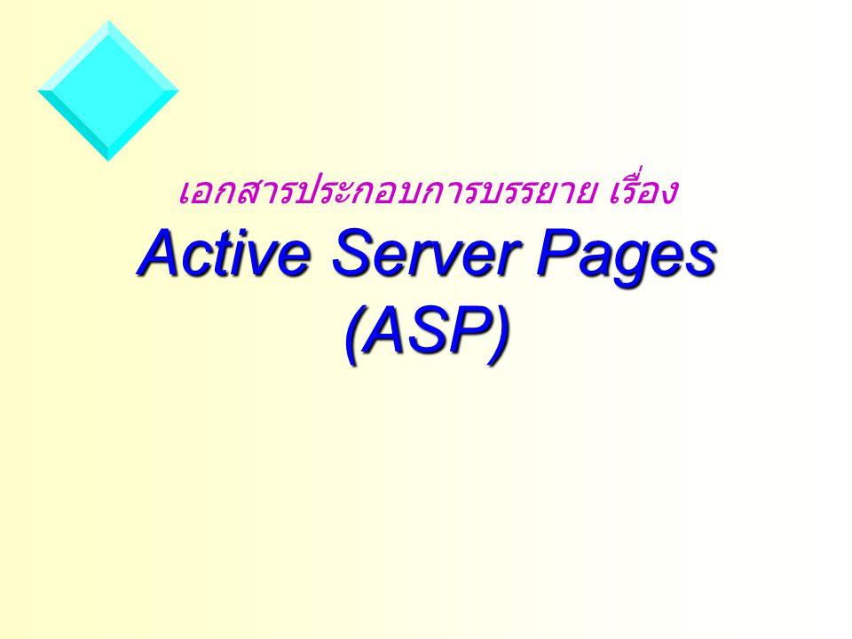 Active Server Pages (ASP) เอกสารประกอบการบรรยาย เรื่อง Active Server Pages (ASP)