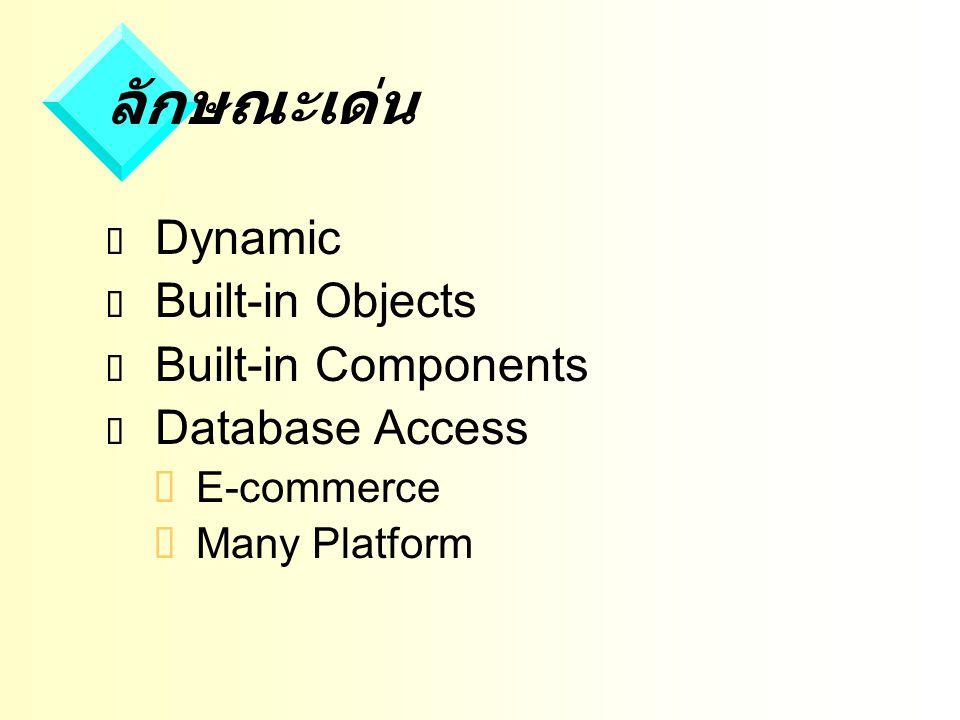 ลักษณะเด่น  Dynamic  Built-in Objects  Built-in Components  Database Access  E-commerce  Many Platform
