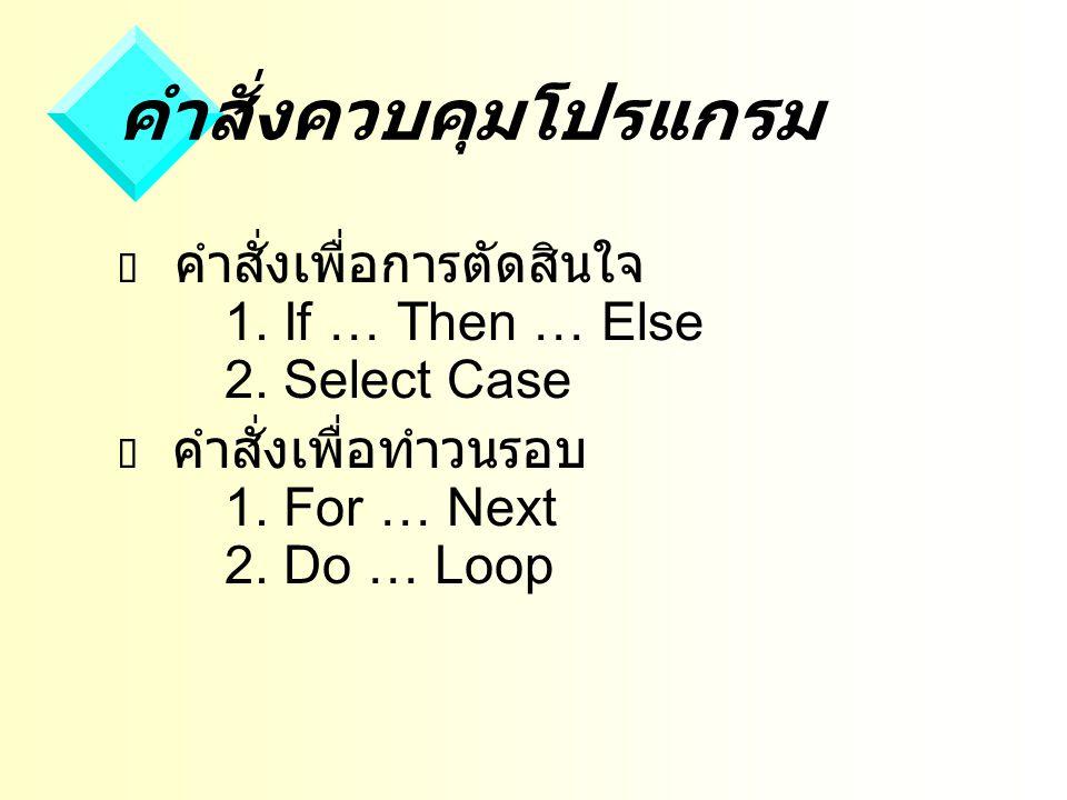คำสั่งควบคุมโปรแกรม  คำสั่งเพื่อการตัดสินใจ 1.If … Then … Else 2.