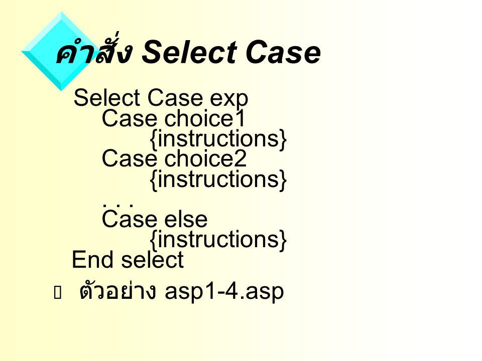 คำสั่ง Select Case Select Case exp Case choice1 {instructions} Case choice2 {instructions}...