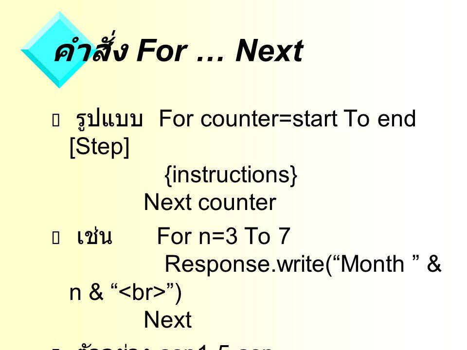 คำสั่ง For … Next  รูปแบบ For counter=start To end [Step] {instructions} Next counter  เช่น For n=3 To 7 Response.write( Month & n & ) Next  ตัวอย่าง asp1-5.asp