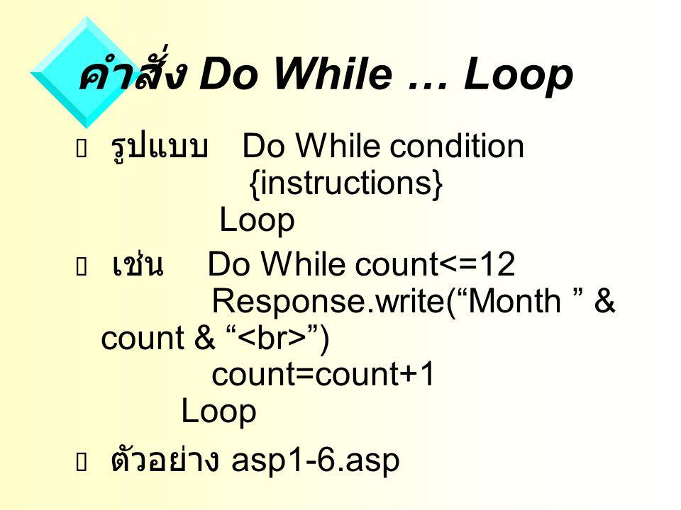 คำสั่ง Do While … Loop  รูปแบบ Do While condition {instructions} Loop  เช่น Do While count ) count=count+1 Loop  ตัวอย่าง asp1-6.asp