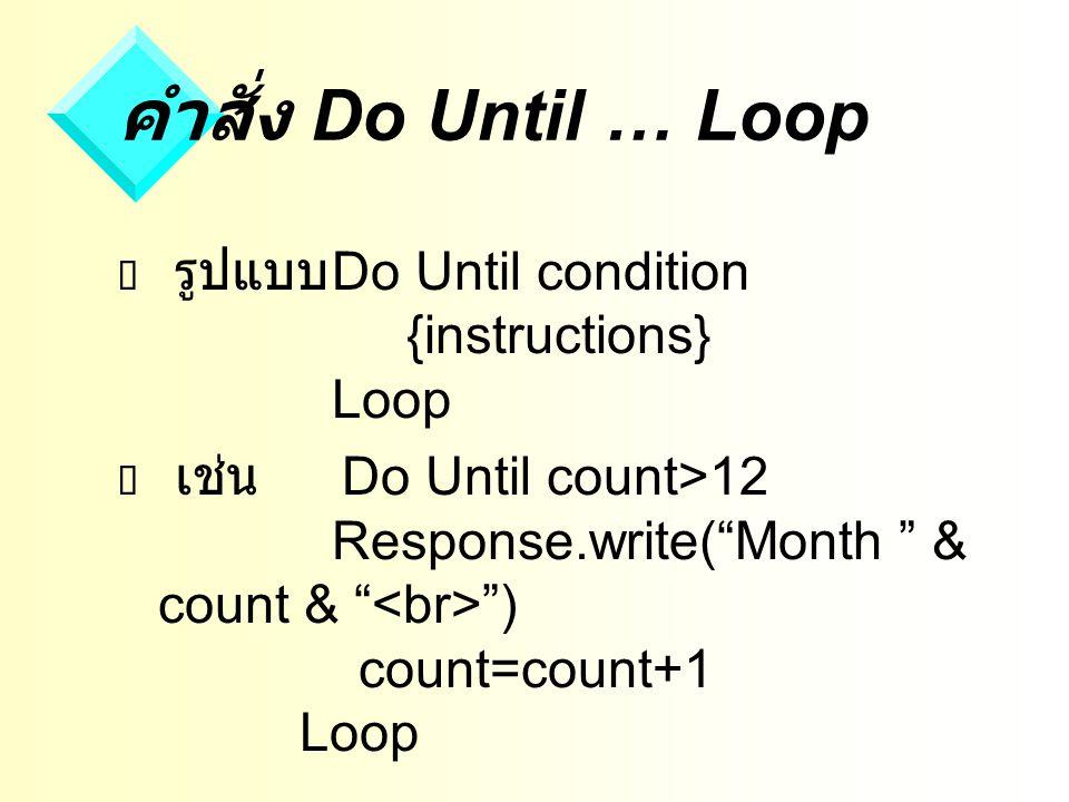 คำสั่ง Do Until … Loop  รูปแบบ Do Until condition {instructions} Loop  เช่น Do Until count>12 Response.write( Month & count & ) count=count+1 Loop