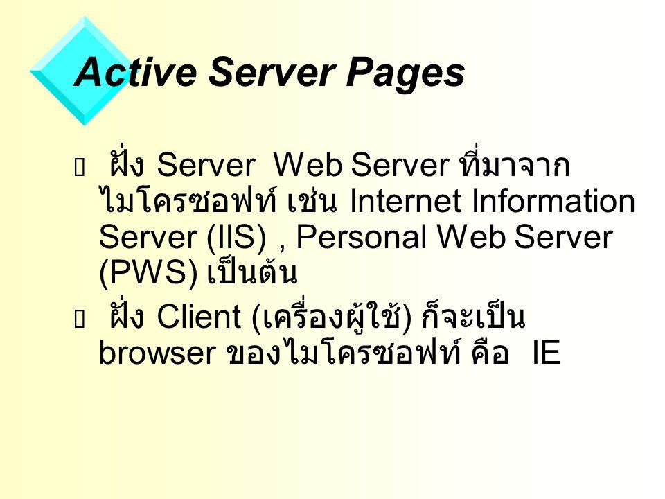 Active Server Pages  ฝั่ง Server Web Server ที่มาจาก ไมโครซอฟท์ เช่น Internet Information Server (IIS), Personal Web Server (PWS) เป็นต้น  ฝั่ง Client ( เครื่องผู้ใช้ ) ก็จะเป็น browser ของไมโครซอฟท์ คือ IE