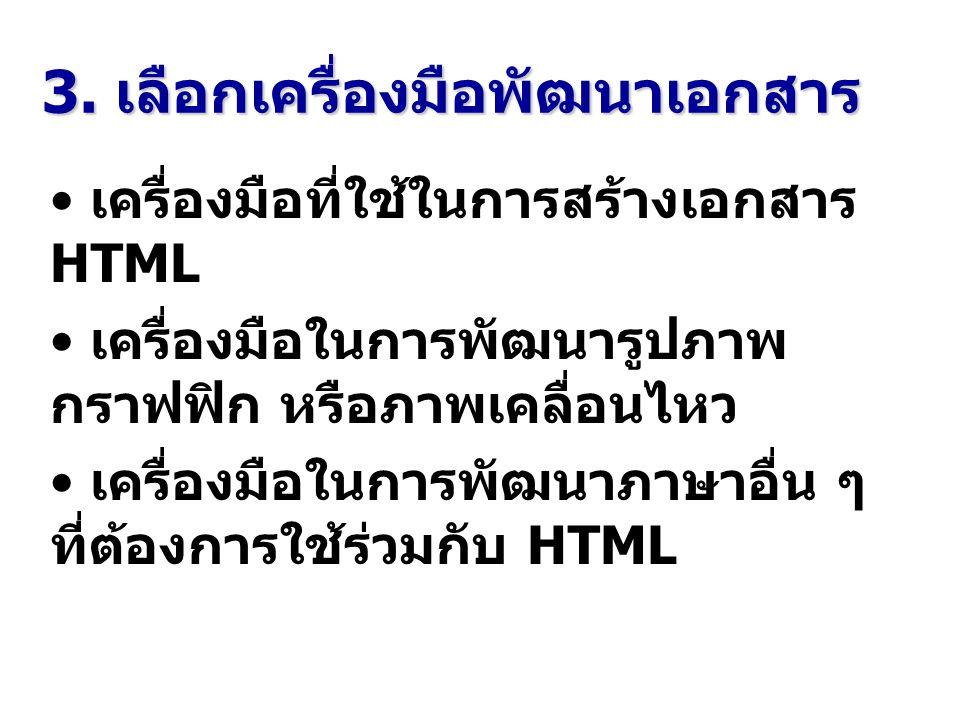 3. เลือกเครื่องมือพัฒนาเอกสาร เครื่องมือที่ใช้ในการสร้างเอกสาร HTML เครื่องมือในการพัฒนารูปภาพ กราฟฟิก หรือภาพเคลื่อนไหว เครื่องมือในการพัฒนาภาษาอื่น