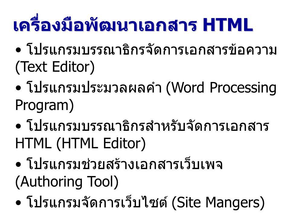 เครื่องมือพัฒนาเอกสาร HTML โปรแกรมบรรณาธิกรจัดการเอกสารข้อความ (Text Editor) โปรแกรมประมวลผลคำ (Word Processing Program) โปรแกรมบรรณาธิกรสำหรับจัดการเ