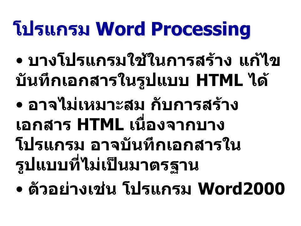 โปรแกรม Word Processing บางโปรแกรมใช้ในการสร้าง แก้ไข บันทึกเอกสารในรูปแบบ HTML ได้ อาจไม่เหมาะสม กับการสร้าง เอกสาร HTML เนื่องจากบาง โปรแกรม อาจบันท