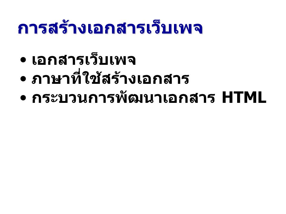 การสร้างเอกสารเว็บเพจ เอกสารเว็บเพจ ภาษาที่ใช้สร้างเอกสาร กระบวนการพัฒนาเอกสาร HTML