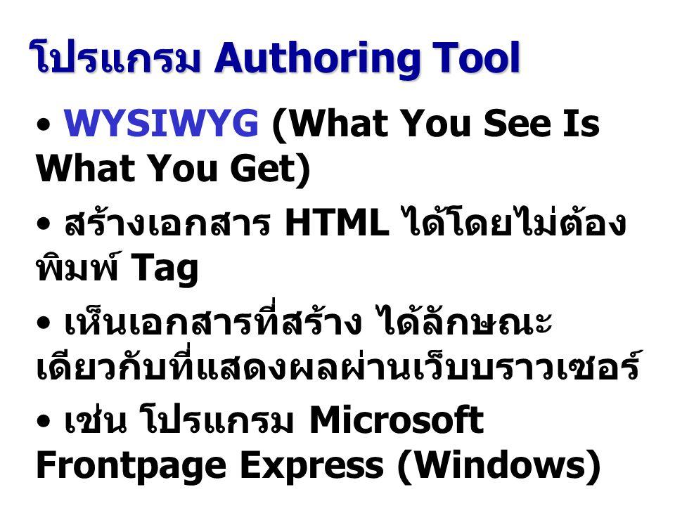 โปรแกรม Authoring Tool WYSIWYG (What You See Is What You Get) สร้างเอกสาร HTML ได้โดยไม่ต้อง พิมพ์ Tag เห็นเอกสารที่สร้าง ได้ลักษณะ เดียวกับที่แสดงผลผ